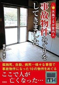 jikobukken_161003.jpg