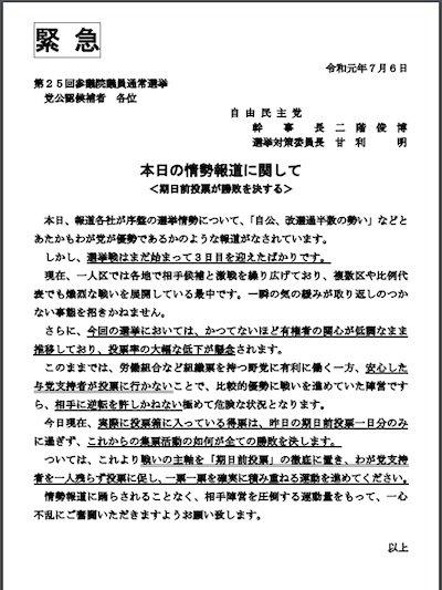 「参院選情勢調査」に焦る自民党! イージス・アショアの秋田では県知事や職員が勤務中に自民候補の選挙応援の画像1