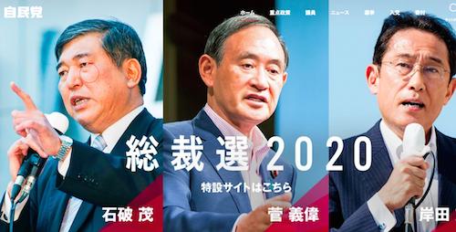 菅義偉総理誕生で政府は権力のために不正を働く「忖度官僚」だらけに! 圧力をかけられた元官僚たちが語る恐怖支配の手口の画像1