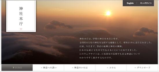 神社本庁で森友問題そっくりの疑惑の不動産取引!「皇室」ファン雑誌販売をめぐり幹部の利益誘導疑惑も浮上の画像1