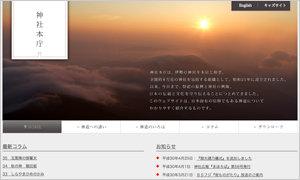 神社本庁の田中恆清総長が辞意、原因は本サイトが追及してきた不動産不正取引疑惑! 神社界にはまだまだ深い闇がの画像1
