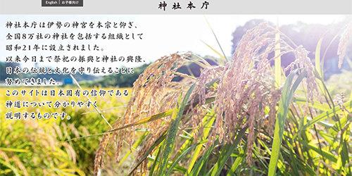 日本会議常任理事も務める極右団体「神社本庁」幹部が部下と不倫 ラブホから出てくる決定的瞬間をスクープされた!の画像1