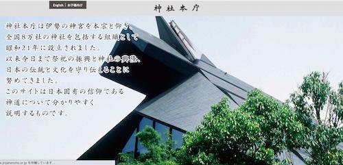 神社本庁の不正土地取引で東京地裁が最高幹部の「背任」の真実相当性を認定! 雑誌「皇室」、自販機利権など神社本庁は疑惑だらけの画像1