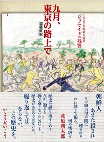 福島沖地震でまた朝鮮人差別デマが 差別批判や通報の動きに「ネタ」「パロディ」と反論する差別加担の動きもの画像1
