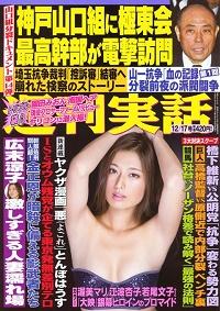 jitsuwa_151206.jpg