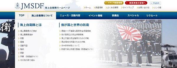東京五輪組織委が旭日旗を持ち込み許可の方針! 大日本帝国・軍国主義の象徴を平和の祭典で拡散させる愚行の画像1