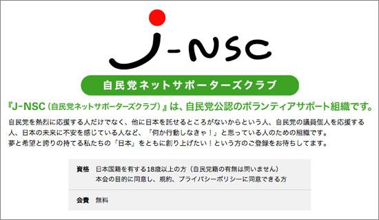 jnsc_01_141209.jpg