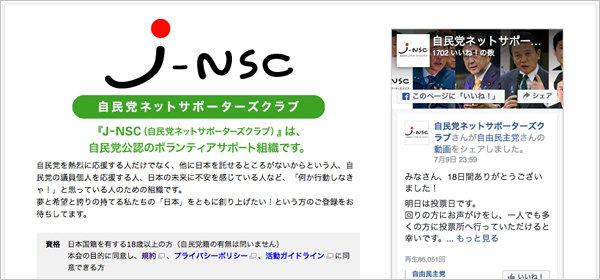 jnsc_01_160730.jpg
