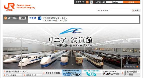 jrtoukai_01_150115.jpg