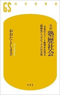 jukurekisyakai_160330.jpg