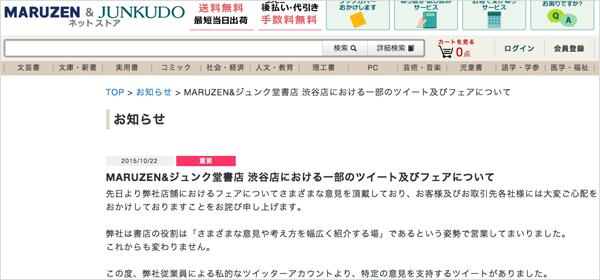junkudo_01_151024.jpg