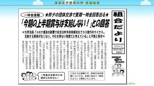 東京女子医大がボーナスゼロで400人の看護師が退職希望! コロナで病院経営悪化も安倍政権は対策打たず加藤厚労相は 融資でしのげの画像1
