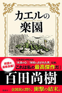 kaerunorakuen_01_160402.jpg