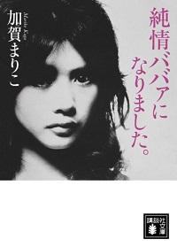 kagamariko_141006.jpg