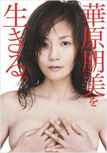 kaharatomomi_01_140928.jpg