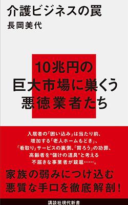 kaigo_151126_top.jpg
