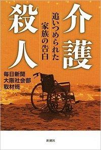 kaigosatsujin_161205.jpg