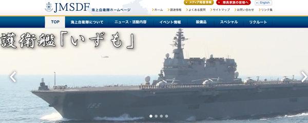 自衛隊の米艦防護や共同訓練は明らかな憲法違反だ! 北朝鮮危機に乗じて安倍政権が進める憲法破壊の画像1