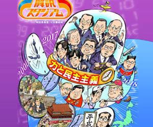 NHK岩田明子、櫻井よしこら安倍応援団が「良い独裁もある」と大合唱!トンデモ論で安倍独裁政治を正当化の画像1
