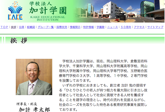 認可決定の加計学園が留学生を大量募集! 「四国の獣医師不足」で特区指定受けたのに「韓国で獣医師になれる」とPRの画像1