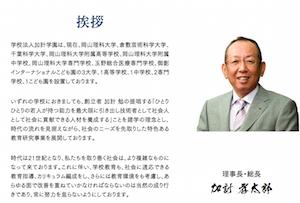 加計理事長の会見のやり口がゲスすぎる! 大阪地震発生でメディアが動けないことを見計らって急遽、会見を強行の画像1