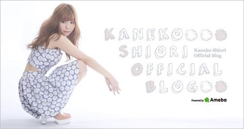 kanekoshiori_150802.jpg