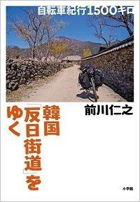 kankokuhannichikaidou_160427.jpg