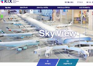 関西空港の惨状は経営効率優先の運営会社による「人災」か? 民営化を「自分の手柄」と吹聴していた橋下徹はの画像1