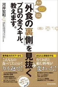kasamashi_140825.jpg
