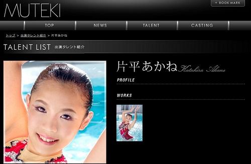 katahiraakane_150218.jpg