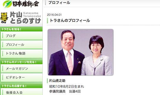 katayamatoranosuke_171201_top.jpg