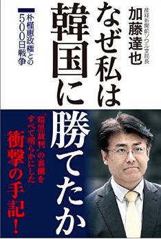 共同・柿崎の首相補佐官に続き…産経新聞元ソウル支局長が「内調」に転職か! 朴槿恵の密会の噂を書き起訴された嫌韓記者の画像1