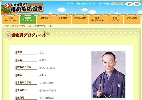 katsurautamaru_151101.jpg