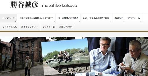 katsuyamasahiko_150224.jpg