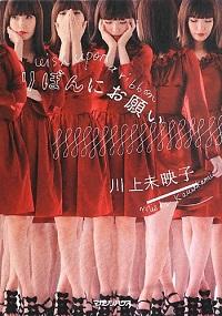 kawakami_140731.jpg
