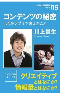 kawakami_150524.jpg