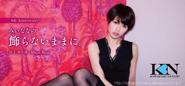 kawakaminanami_01_160723.jpg