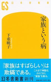 kazokutoiuyamai_150712.jpg