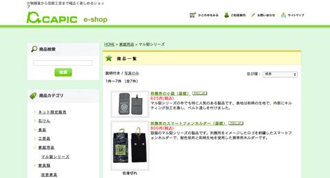 keimusho_01_141009.jpg