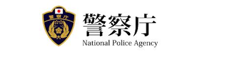 山口敬之逮捕を握り潰した中村格が警察庁ナンバー2に!『報ステ』に圧力、安倍秘書の息子の喧嘩にまで介入した官邸の忠犬の画像1