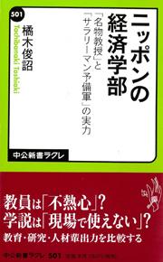 keizaigakubu_01_141107.jpg