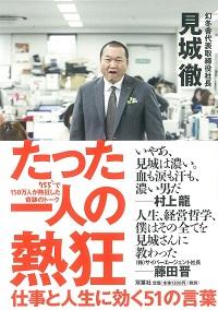 kenjotoru_150617.jpg