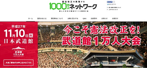 kenpokaisei_151111.jpg