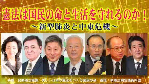 安倍首相の新型コロナを利用した「憲法に緊急事態条項を」メッセージに非難殺到! 失策を棚上げ、日本会議系集会でお仲間と改憲PRの画像1