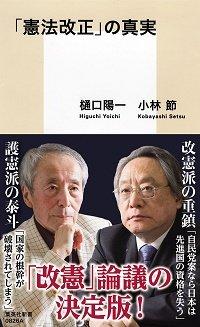 kenpoukaisei_160503.jpg