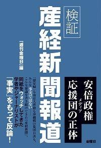 産経新聞OBが驚きの社内事情を証言!「本物の右翼はいない」「幹部は商売右翼」「東京新聞に記者が大量移籍」の画像1
