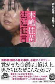 死刑確定、木嶋佳苗被告の「再審請求しない」発言の裏にあった母親との確執、そして裁判所への絶望の画像1