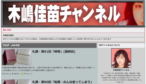 kijimakanae_01_150324.jpg