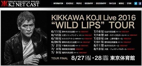 kikkawa_160605.jpg