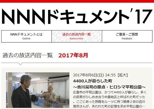 父は原爆ドームの向かいに住んでいた…吉川晃司が原爆特別番組で核兵器禁止条約を拒否する安倍政権を批判!の画像1
